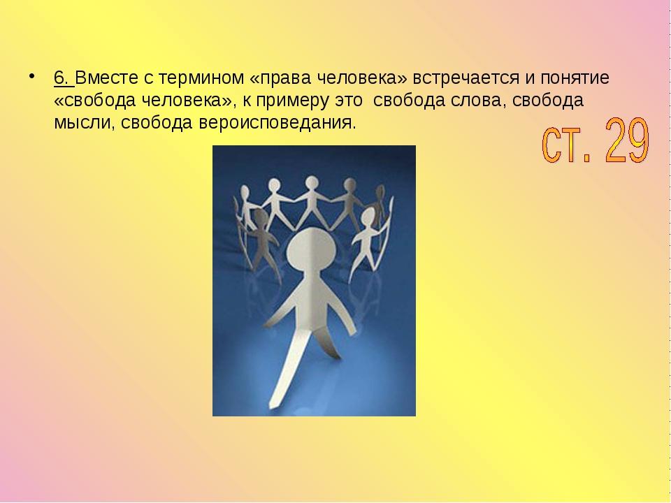 6. Вместе с термином «права человека» встречается и понятие «свобода человека...