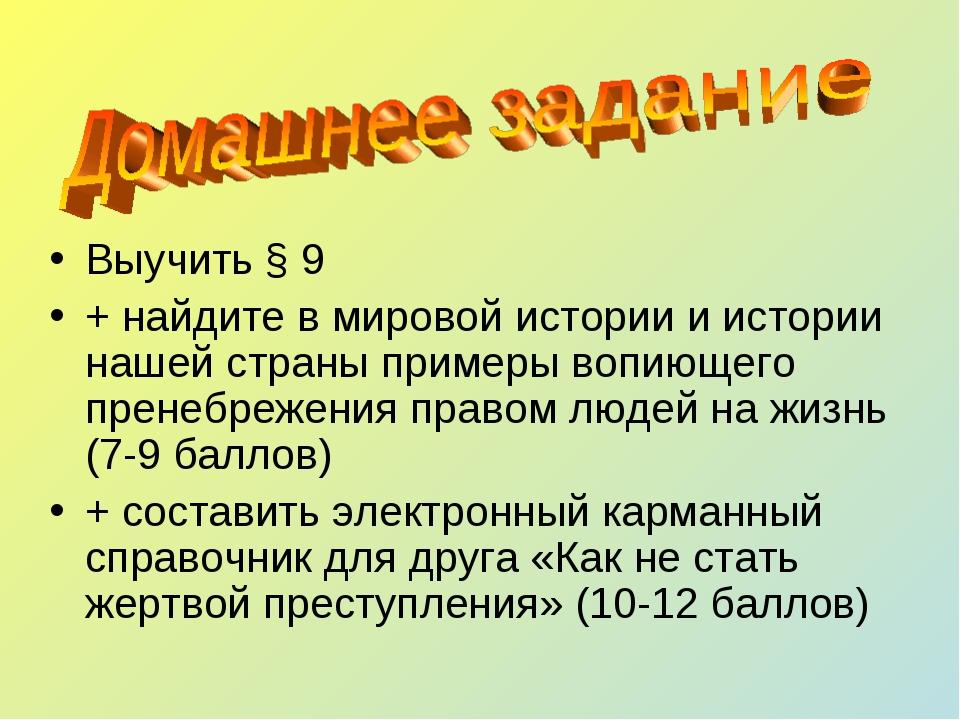 Выучить § 9 + найдите в мировой истории и истории нашей страны примеры вопиющ...