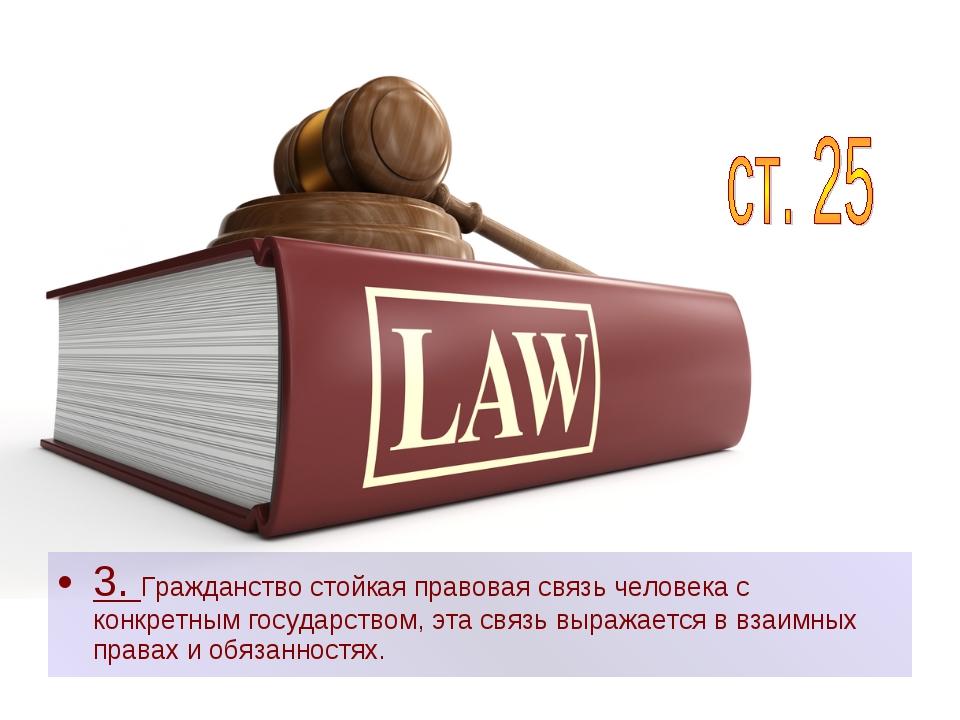 3. Гражданство стойкая правовая связь человека с конкретным государством, эта...