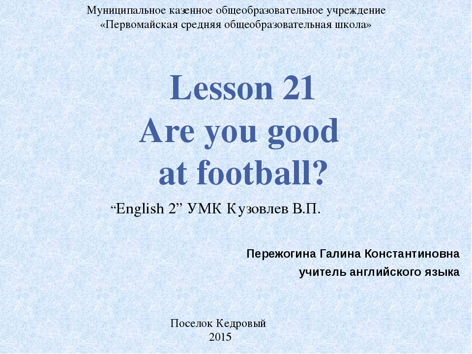 Lesson 21 Are you good at football? Муниципальное казенное общеобразовательно...