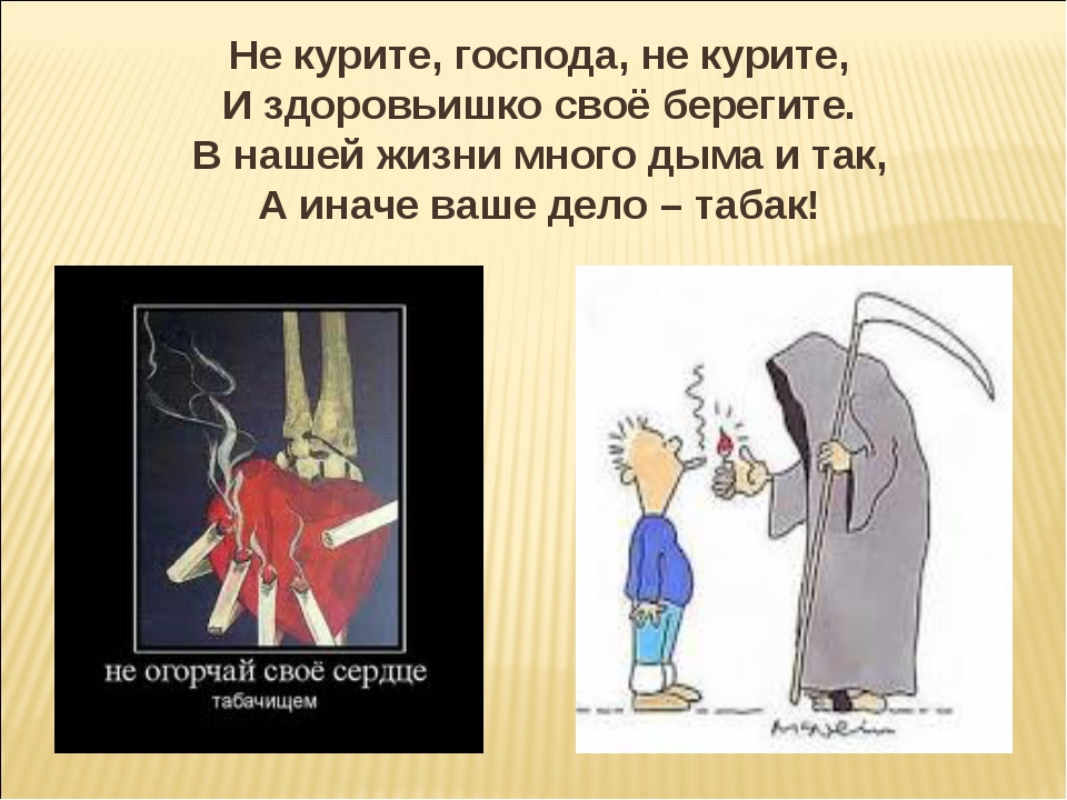 Не курите, господа, не курите, И здоровьишко своё берегите. В нашей жизни мно...