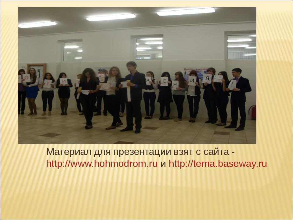 Материал для презентации взят с сайта - http://www.hohmodrom.ru и http://tema...