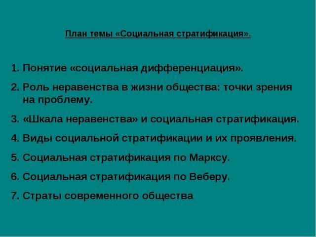 План темы «Социальная стратификация». Понятие «социальная дифференциация». Р...