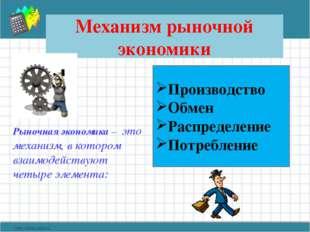 Механизм рыночной экономики Рыночная экономика – это механизм, в котором взаи