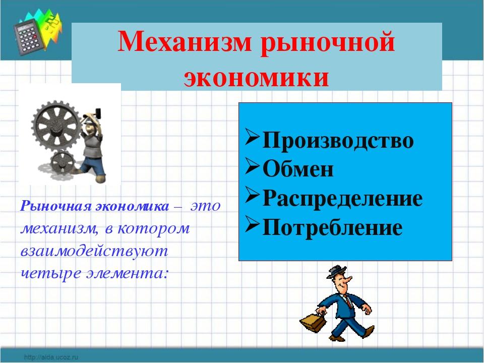 План урока на по обществознанию для 8 класса на тему рыночная экономика