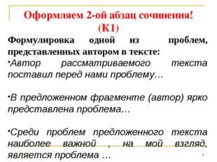 Оформляем 2-ой абзац сочинения! (К1) Формулировка одной из проблем, представл