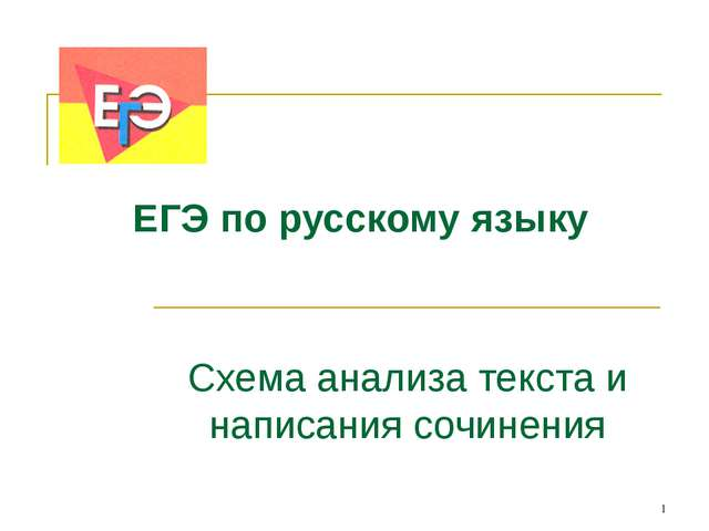 ЕГЭ по русскому языку Схема анализа текста и написания сочинения *