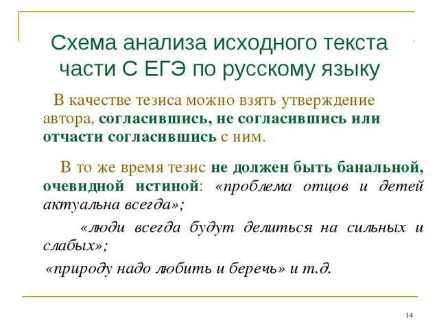 Схема анализа исходного текста части С ЕГЭ по русскому языку В качестве тезис...