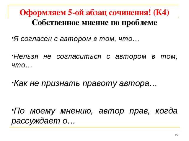 Оформляем 5-ой абзац сочинения! (К4) Собственное мнение по проблеме Я согласе...