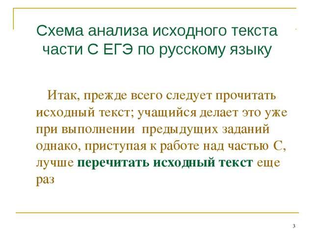Схема анализа исходного текста части С ЕГЭ по русскому языку Итак, прежде все...