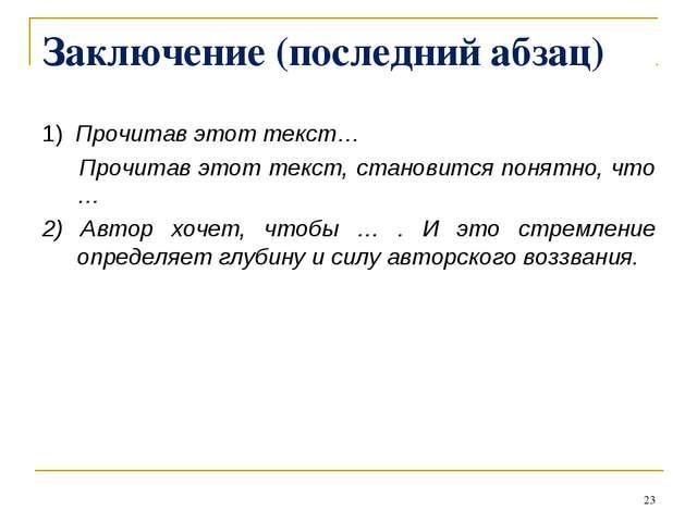 Заключение (последний абзац) 1) Прочитав этот текст… Прочитав этот текст, ста...