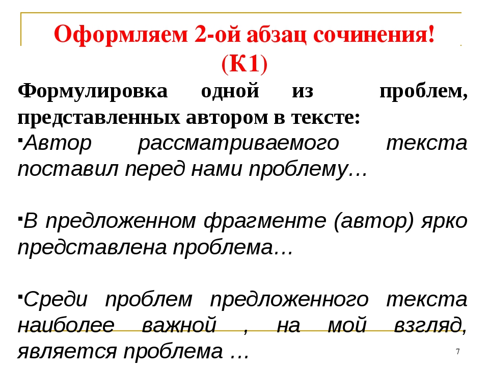 Оформляем 2-ой абзац сочинения! (К1) Формулировка одной из проблем, представл...