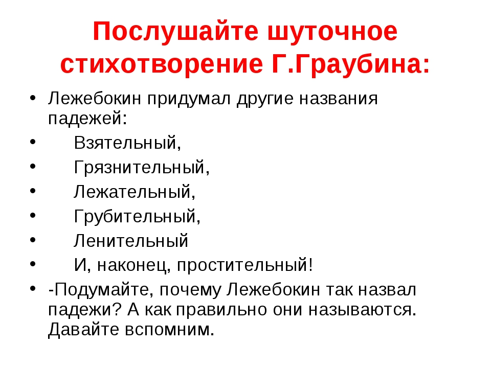 Послушайте шуточное стихотворение Г.Граубина: Лежебокин придумал другие назва...