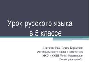 Урок русского языка в 5 классе Шапошникова Лариса Борисовна учитель русского