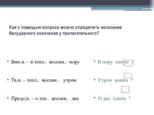 Как с помощью вопроса можно определить написание безударного окончания у при