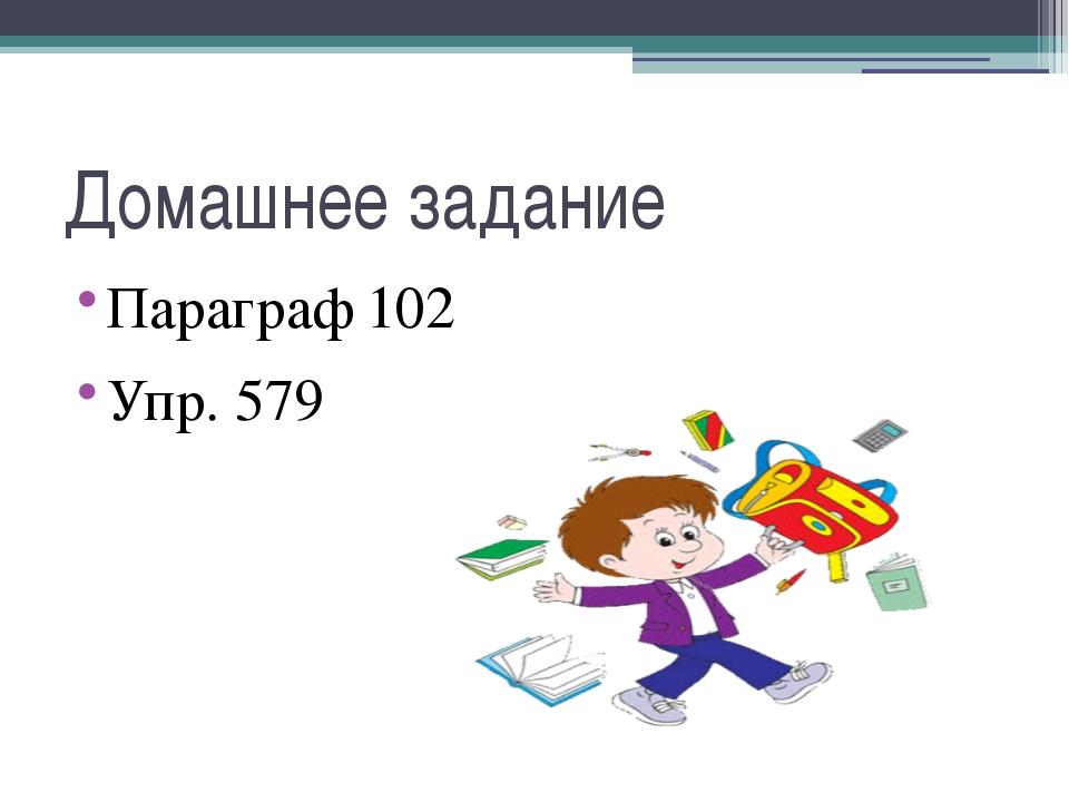 Домашнее задание Параграф 102 Упр. 579