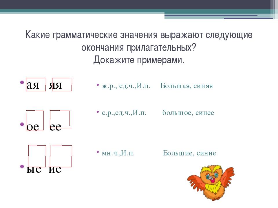 Какие грамматические значения выражают следующие окончания прилагательных? До...