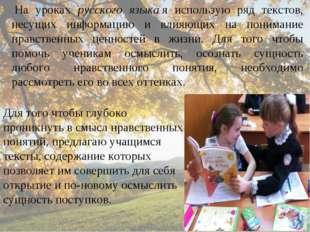 На уроках русского языкая использую ряд текстов, несущих информацию и влияю