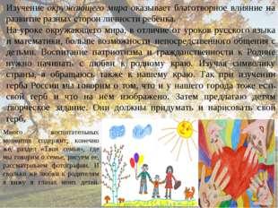 Изучение окружающего мира оказывает благотворное влияние на развитие разных с