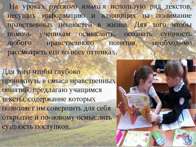 На уроках русского языкая использую ряд текстов, несущих информацию и влияю...