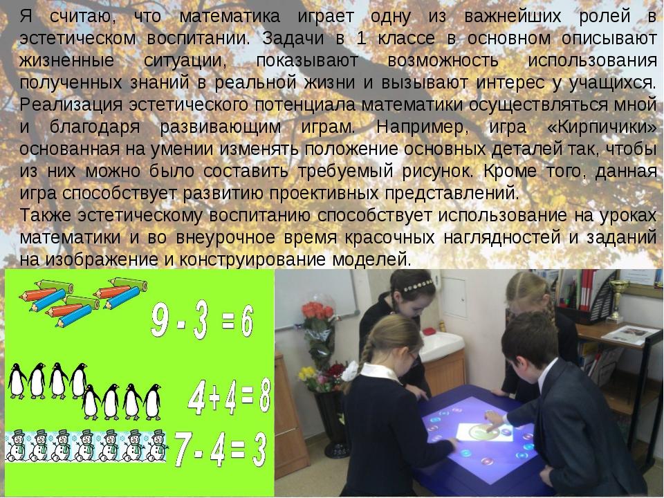 Я считаю, что математика играет одну из важнейших ролей в эстетическом воспит...