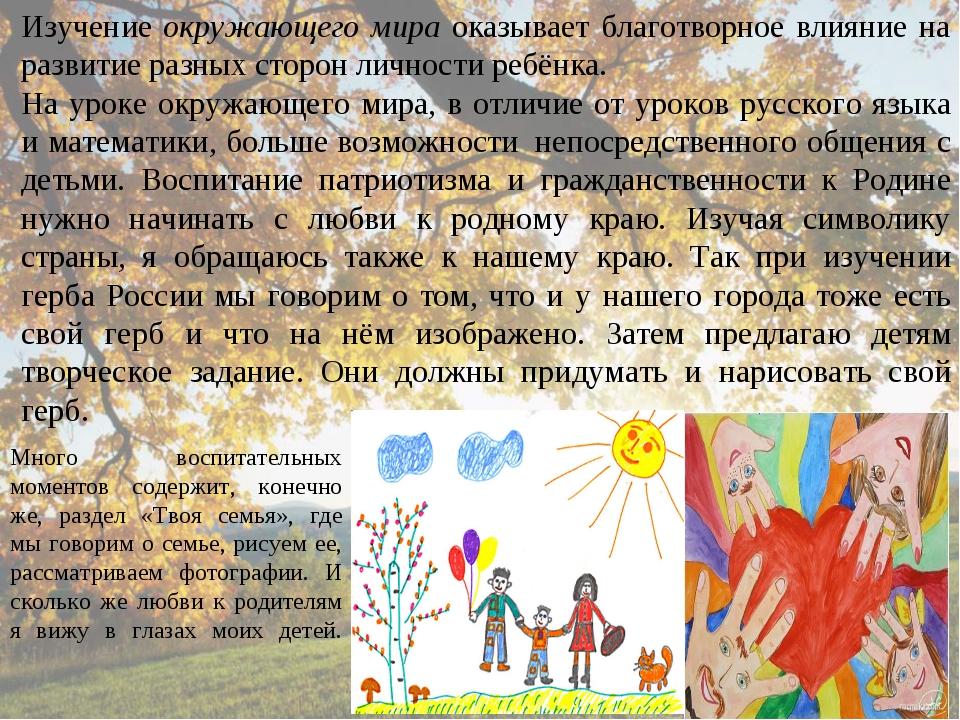 Изучение окружающего мира оказывает благотворное влияние на развитие разных с...
