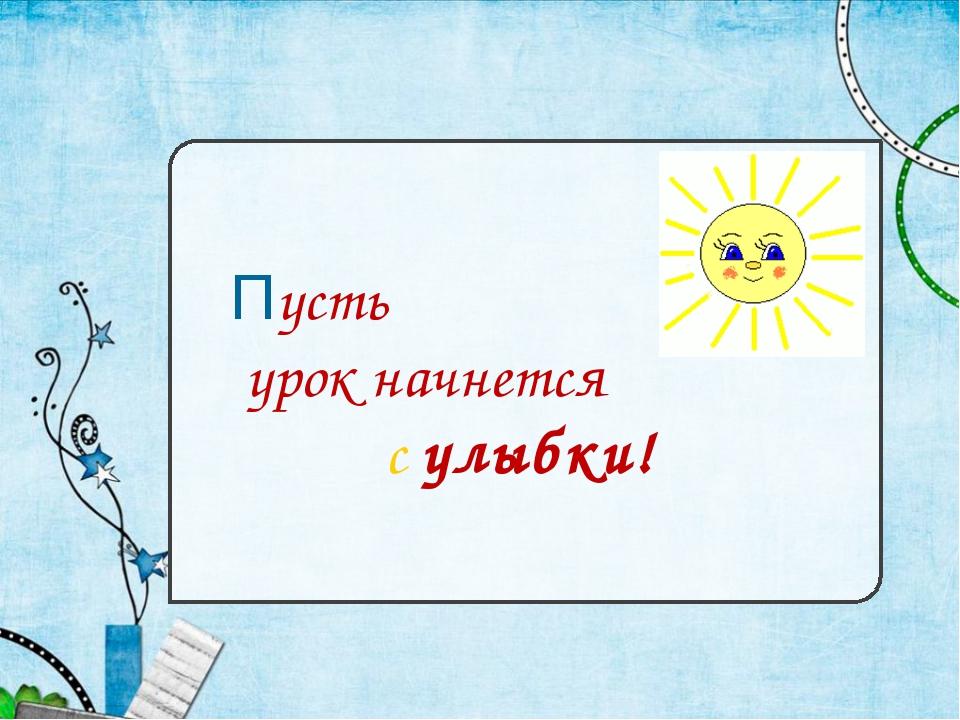 Пусть урок начнется с улыбки!