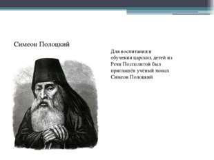 Симеон Полоцкий Для воспитания и обучения царских детей из Речи Посполитой бы