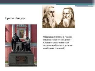 Братья Лихуды Открывают первое в России высшее учбеное заведение – Славяно-гр