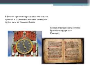 В Россию привозятся различные книги из-за границы и технические новинки: подз