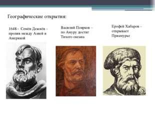 1648 - Семён Дежнёв – пролив между Азией и Америкой Василий Поярков – по Амур