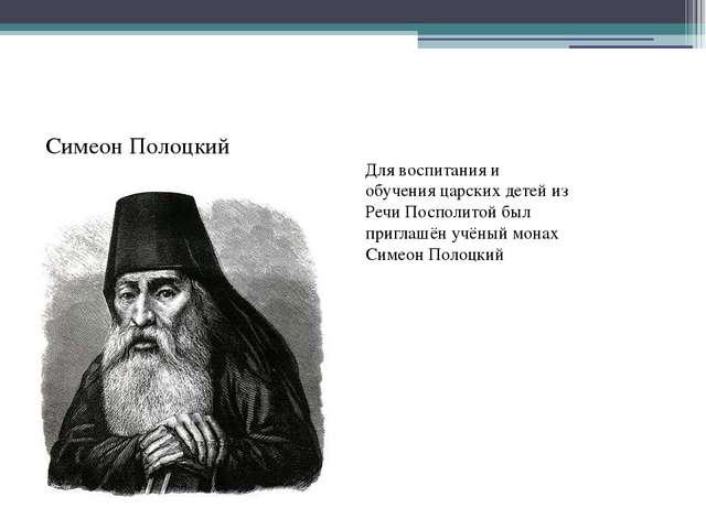 Симеон Полоцкий Для воспитания и обучения царских детей из Речи Посполитой бы...