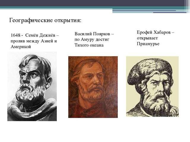 1648 - Семён Дежнёв – пролив между Азией и Америкой Василий Поярков – по Амур...