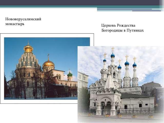 Новоиерусалимский монастырь Церковь Рождества Богородицы в Путинках