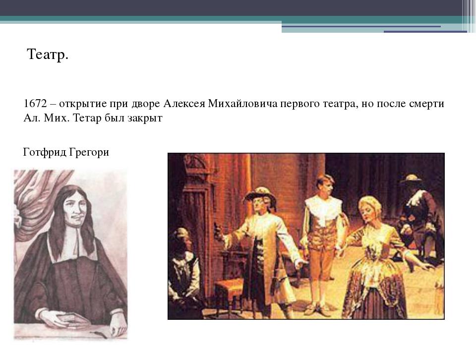 Театр. 1672 – открытие при дворе Алексея Михайловича первого театра, но после...