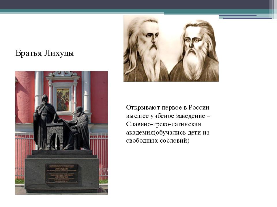 Братья Лихуды Открывают первое в России высшее учбеное заведение – Славяно-гр...