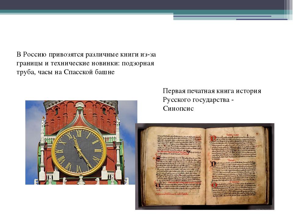 В Россию привозятся различные книги из-за границы и технические новинки: подз...