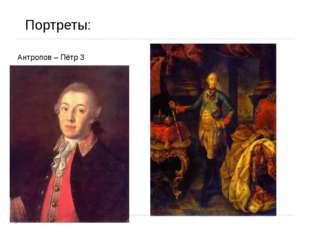 Антропов – Пётр 3 Портреты: