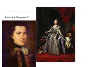 Рокотов – Екатерина 2