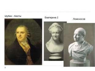 Шубин - бюсты Екатерина 2 Ломоносов