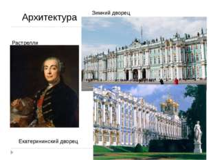 Архитектура Растрелли Зимний дворец Екатерининский дворец