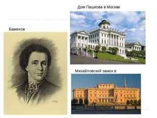 Баженов Дом Пашкова в Москве Михайловский замок в Петербурге