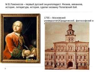 М.В.Ломоносов – первый русский энциклопедист. Физика, механика, история, лите