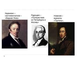 Карамзин – сентиментализм – «Бедная Лиза» Радищев – «Путешествие из Петербург