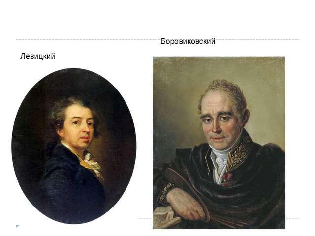 Левицкий Боровиковский