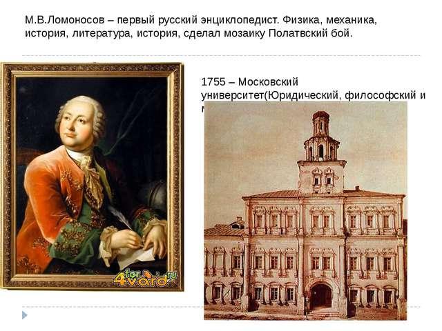 М.В.Ломоносов – первый русский энциклопедист. Физика, механика, история, лите...