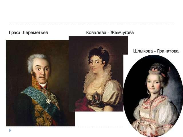 Граф Шереметьев Ковалёва - Жемчугова Шлыкова - Гранатова