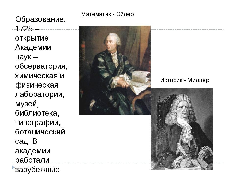 Образование. 1725 – открытие Академии наук – обсерватория, химическая и физич...