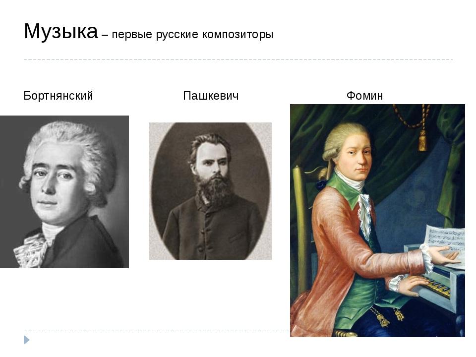Музыка – первые русские композиторы Бортнянский Пашкевич Фомин