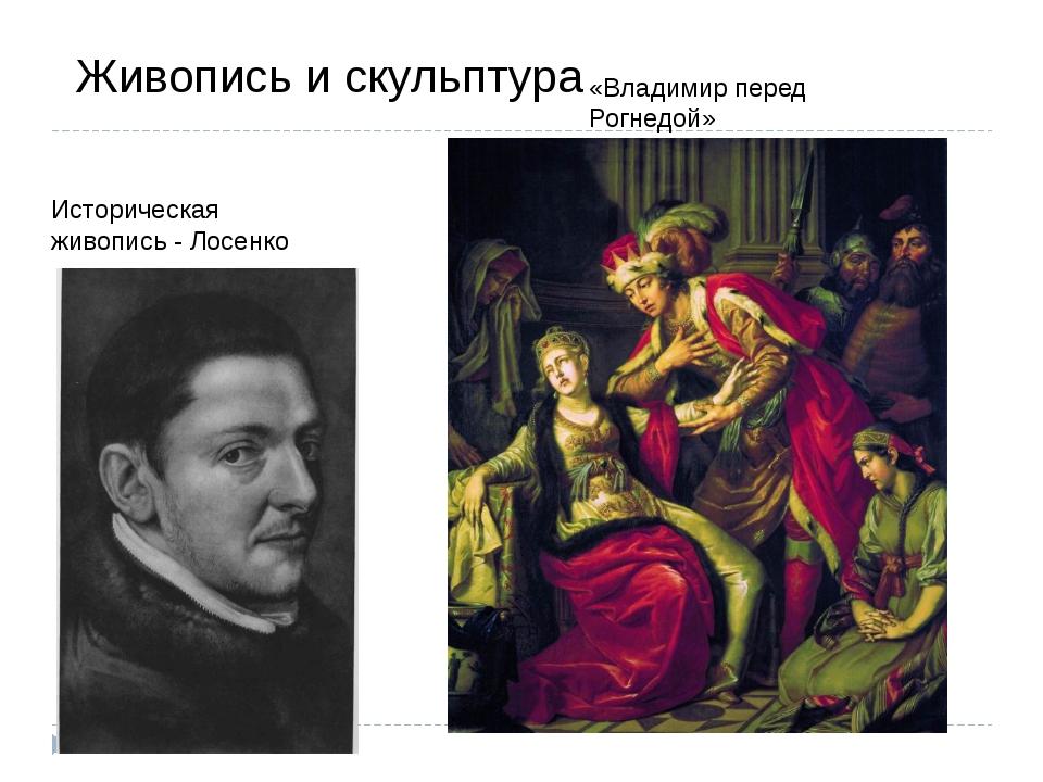 Живопись и скульптура Историческая живопись - Лосенко «Владимир перед Рогнедой»